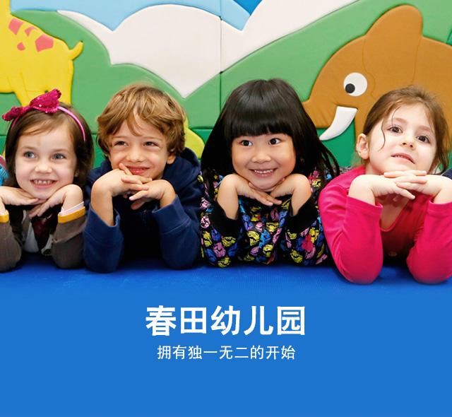 春田幼儿园 独一无二的开始